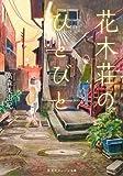 花木荘のひとびと (オレンジ文庫)