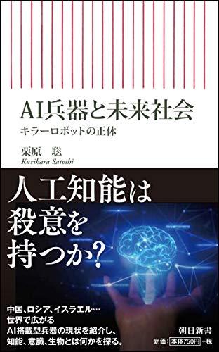 AI兵器と未来社会 キラーロボットの正体 (朝日新書)