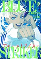 ブルーストライカー 第02巻