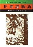 世界謎物語 (現代教養文庫―ワールド・グレーティスト・シリーズ)