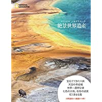 ナショナル ジオグラフィック 絶景世界遺産