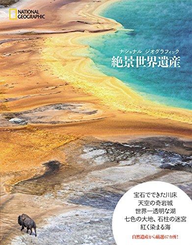 ナショナル ジオグラフィック 絶景世界遺産の詳細を見る