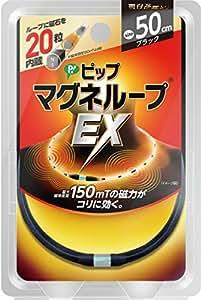 ピップ マグネループ EX 高磁力タイプ ブラック 50cm(PIP MAGNELOOP-EX,black 50cm)