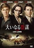 大いなる陰謀 (特別編) [DVD]