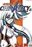 キラリティー 1 ノーラコミックス
