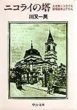 ニコライの塔―大主教ニコライと聖像画家山下りん (中公文庫)