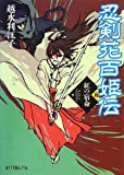 忍剣花百姫伝(五)紅の宿命 (ポプラ文庫ピュアフル)
