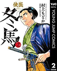 侠医冬馬 2 (ヤングジャンプコミックスDIGITAL)