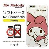 グルマンディーズ サンリオ マイメロディ iPhone6s/iPhone6対応 ソフトジャケット アップ SAN-525A