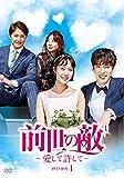 [DVD]前世の敵~愛して許して~ DVD-BOX1