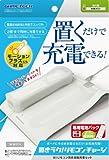 Wiiリモコン用非接触充電セット『置きラク!リモコンチャージ(ホワイト)』