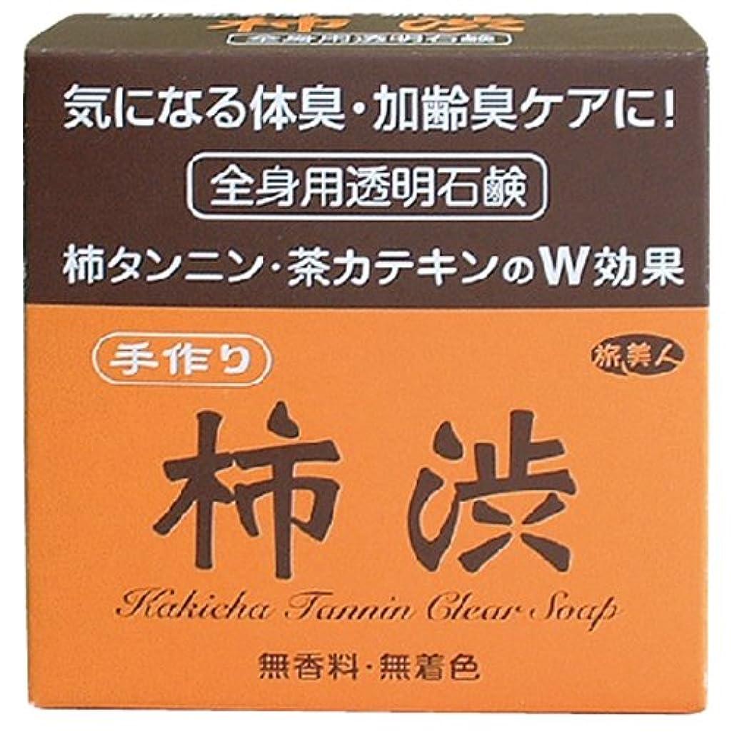 民間亜熱帯インタビュー気になる体臭?加齢臭ケアに アズマ商事の手作り柿渋透明石鹸