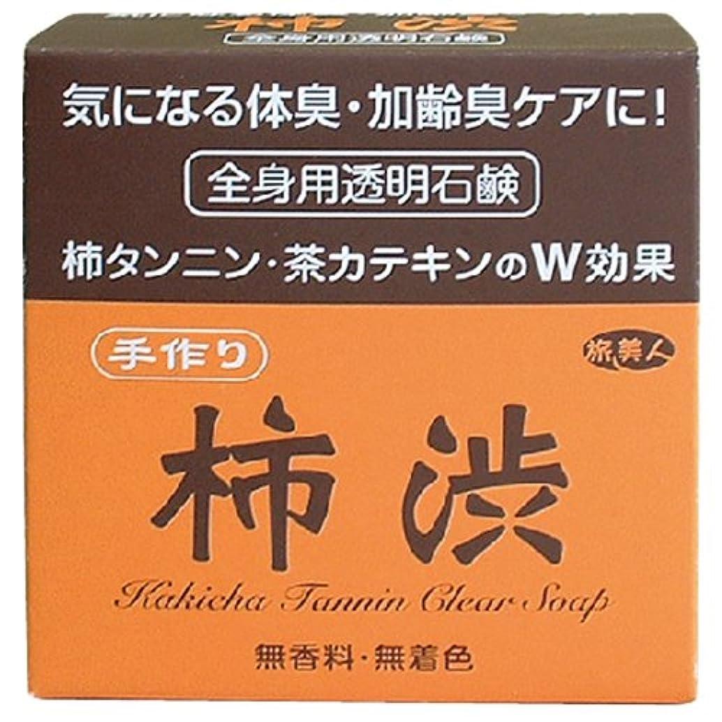 料理をする嫌い汚染する気になる体臭?加齢臭ケアに アズマ商事の手作り柿渋透明石鹸