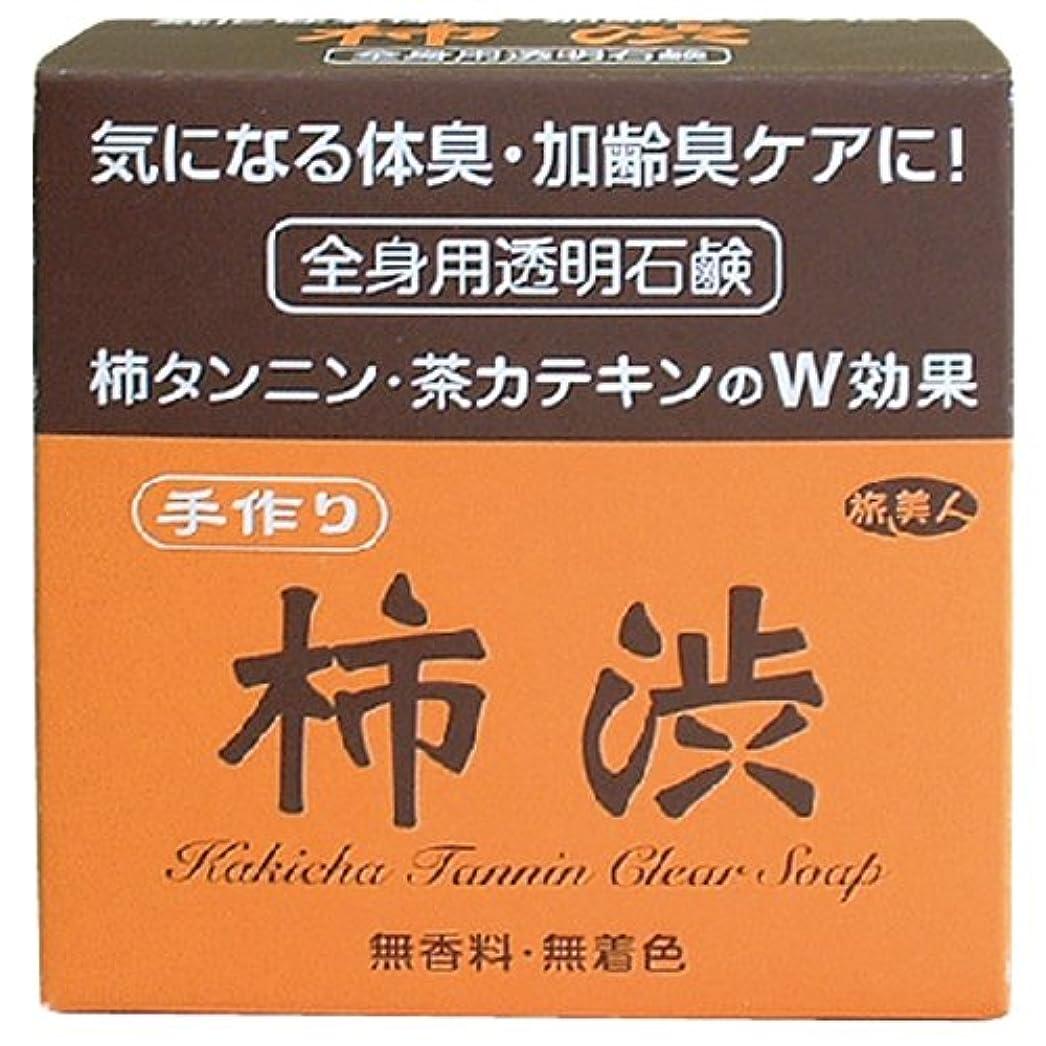 ハンディキャップ玉ヤギ気になる体臭?加齢臭ケアに アズマ商事の手作り柿渋透明石鹸