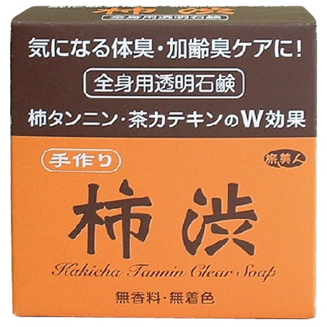 光電鋸歯状あまりにも気になる体臭?加齢臭ケアに アズマ商事の手作り柿渋透明石鹸