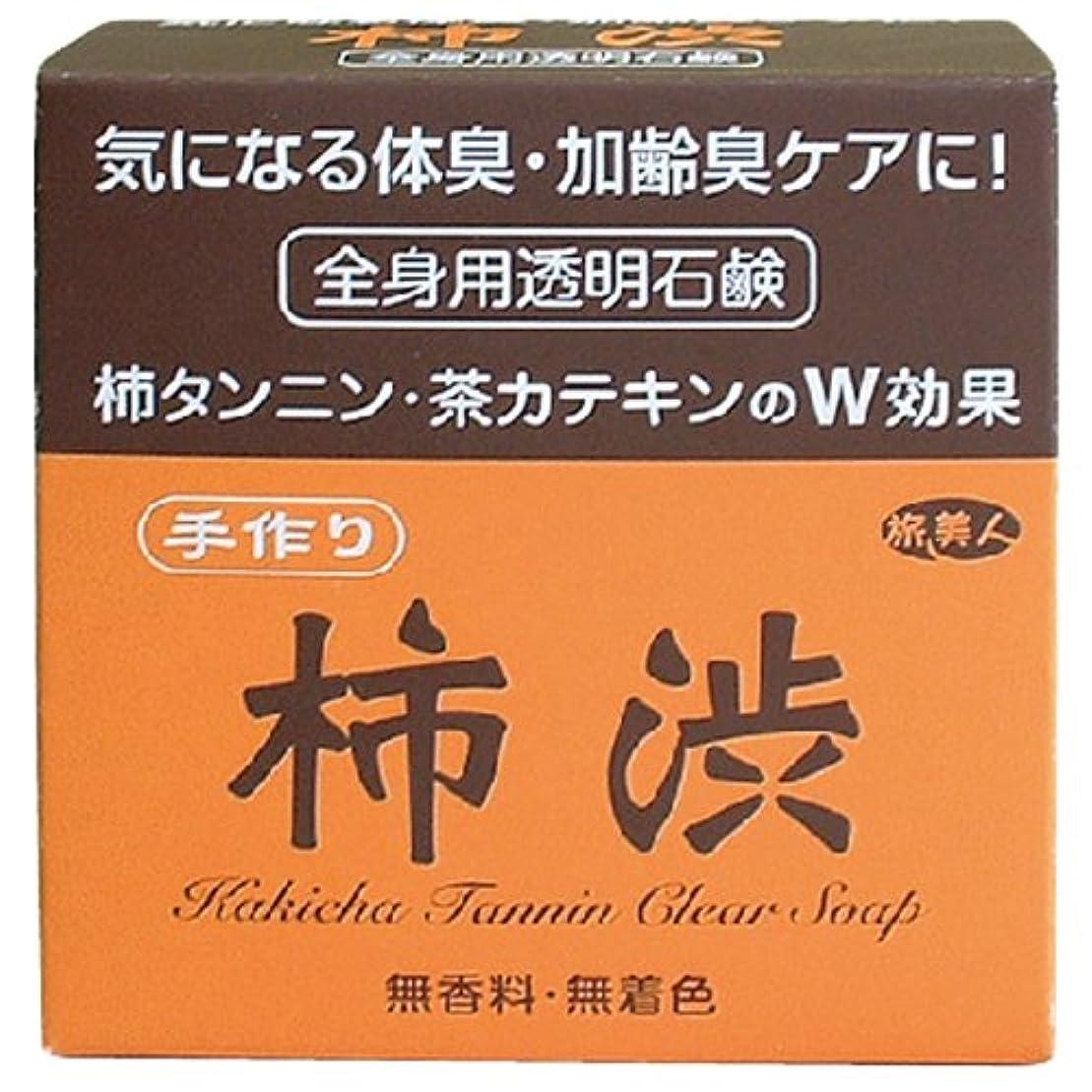 周辺生き物石気になる体臭?加齢臭ケアに アズマ商事の手作り柿渋透明石鹸