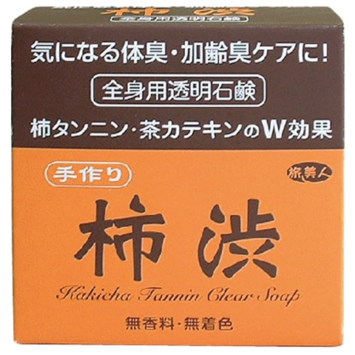 リレーりスケルトン気になる体臭?加齢臭ケアに アズマ商事の手作り柿渋透明石鹸