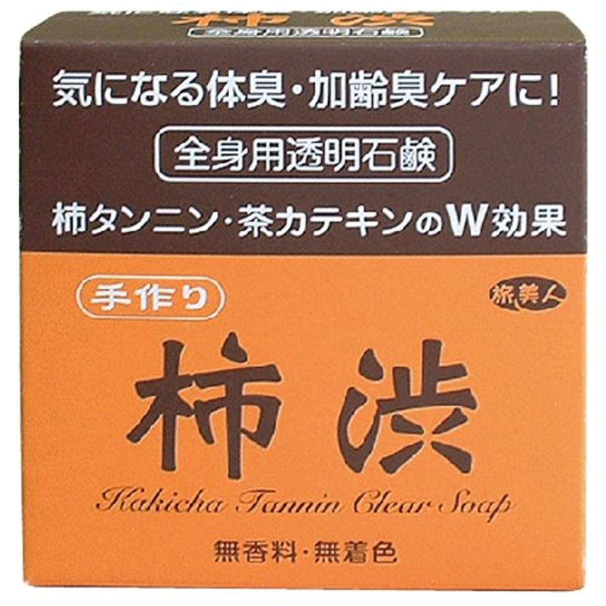 望まないひまわり元気な気になる体臭?加齢臭ケアに アズマ商事の手作り柿渋透明石鹸