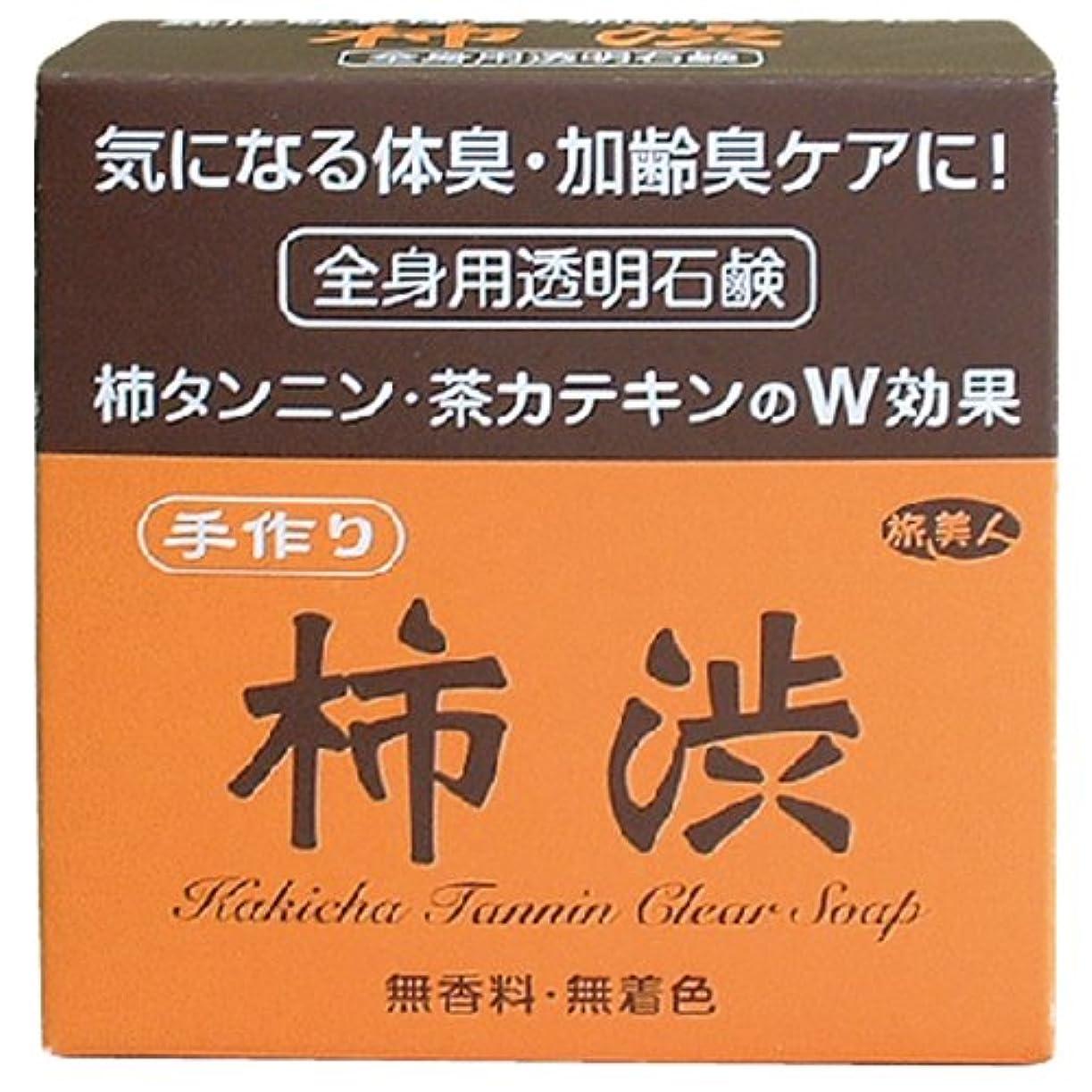 通り抜ける無能収束する気になる体臭?加齢臭ケアに アズマ商事の手作り柿渋透明石鹸