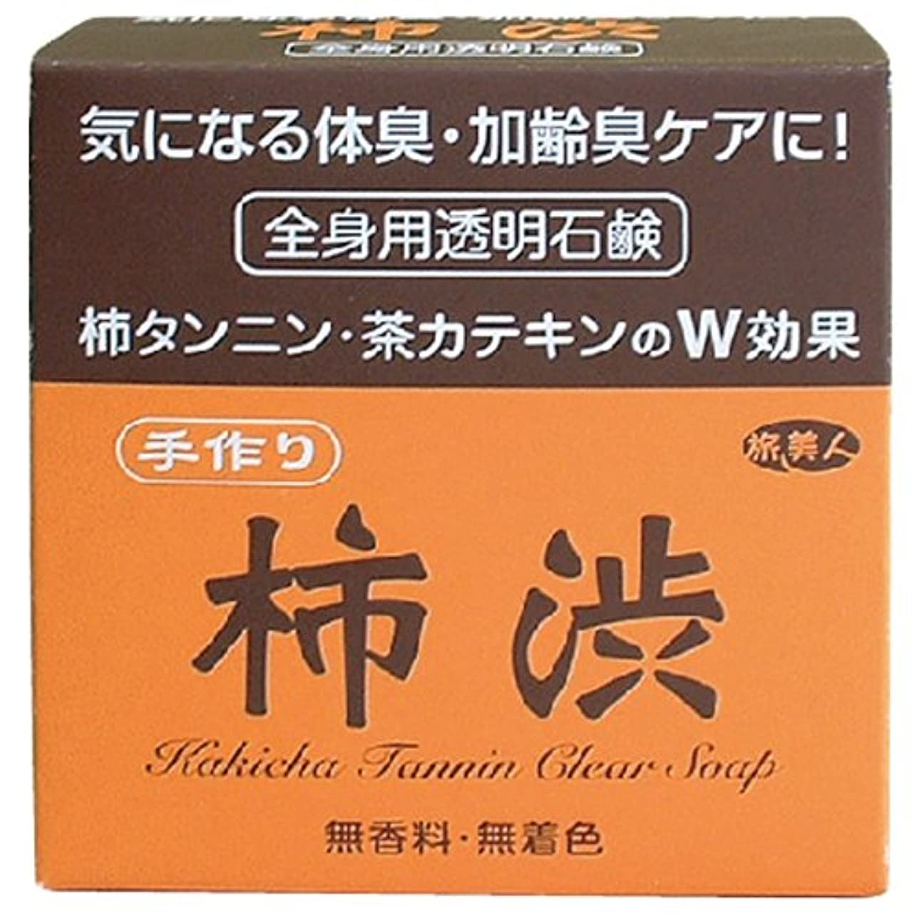 モニカ浪費牛気になる体臭?加齢臭ケアに アズマ商事の手作り柿渋透明石鹸