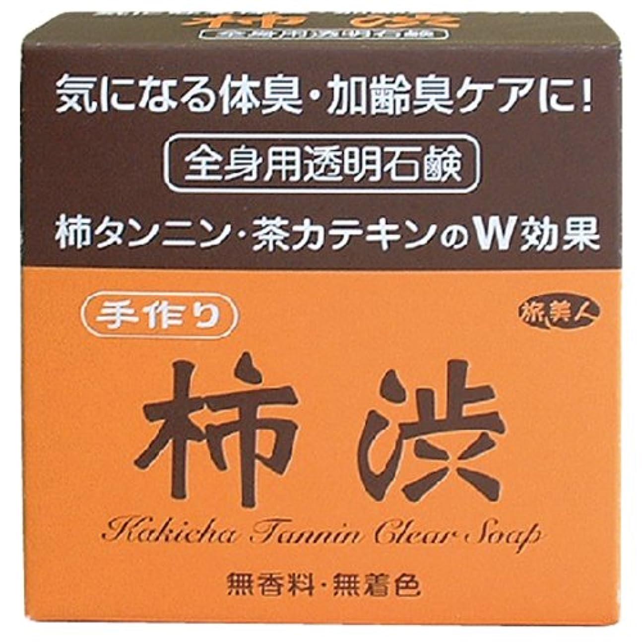 不調和西部真向こう気になる体臭?加齢臭ケアに アズマ商事の手作り柿渋透明石鹸