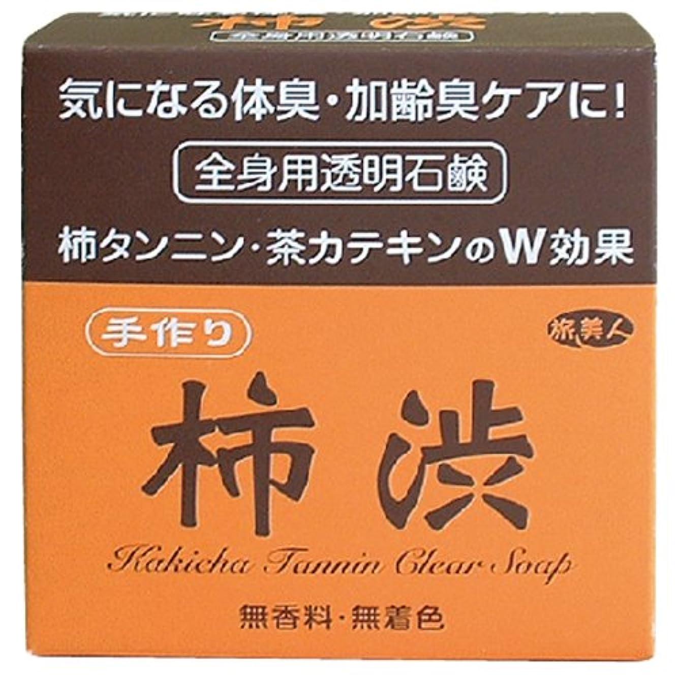 カルシウム膜吹きさらし気になる体臭?加齢臭ケアに アズマ商事の手作り柿渋透明石鹸