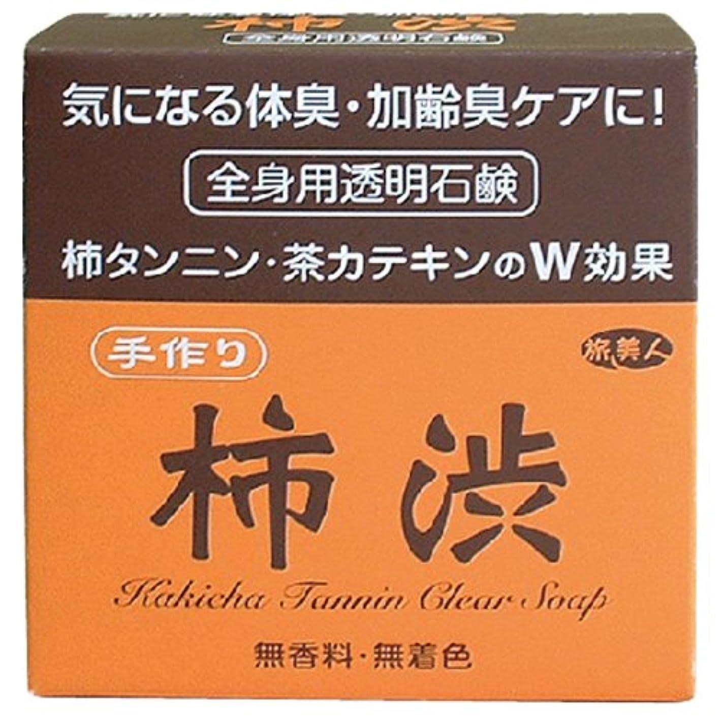パラダイス忘れる狐気になる体臭?加齢臭ケアに アズマ商事の手作り柿渋透明石鹸