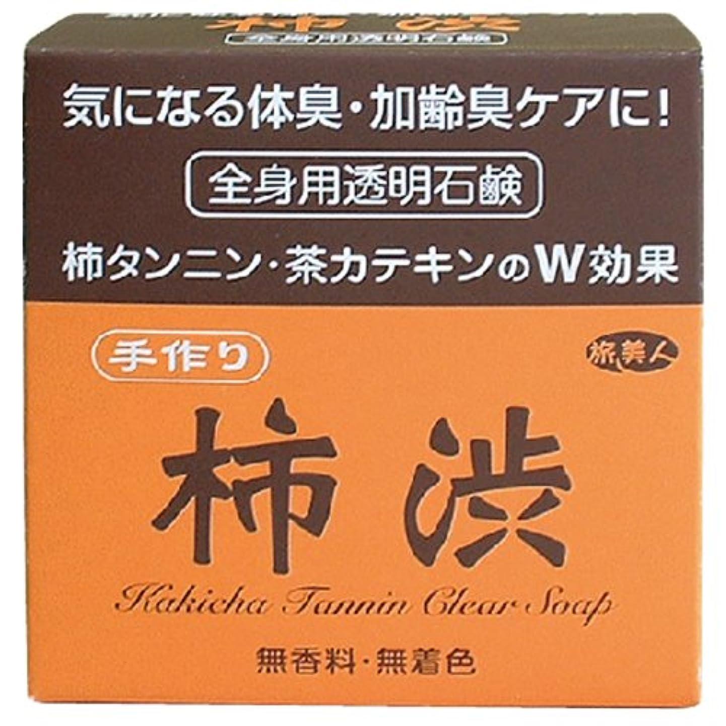 ほのめかす脆いセンター気になる体臭?加齢臭ケアに アズマ商事の手作り柿渋透明石鹸