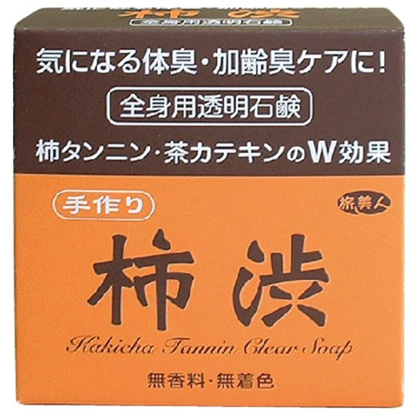 変化狂人トランザクション気になる体臭?加齢臭ケアに アズマ商事の手作り柿渋透明石鹸