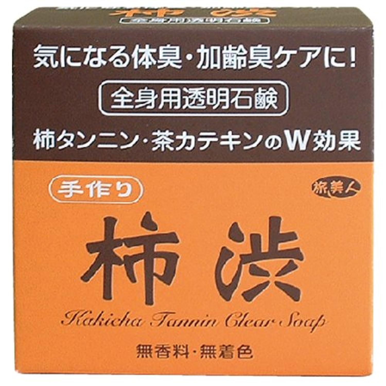 気になる体臭?加齢臭ケアに アズマ商事の手作り柿渋透明石鹸