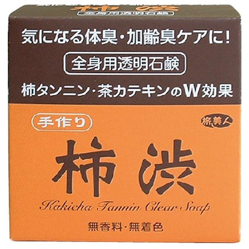 センチメートルパス仕事気になる体臭・加齢臭ケアに アズマ商事の手作り柿渋透明石鹸