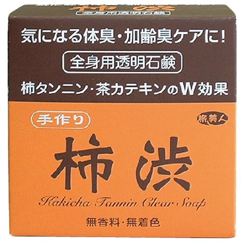 その間密接に突っ込む気になる体臭?加齢臭ケアに アズマ商事の手作り柿渋透明石鹸