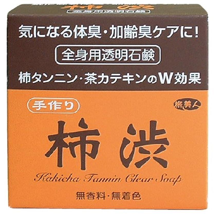 効能乱れ本体気になる体臭?加齢臭ケアに アズマ商事の手作り柿渋透明石鹸
