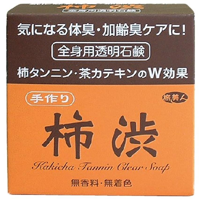 スプーン着陸不適当気になる体臭?加齢臭ケアに アズマ商事の手作り柿渋透明石鹸