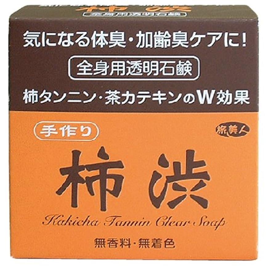 テント弾薬アジア気になる体臭?加齢臭ケアに アズマ商事の手作り柿渋透明石鹸