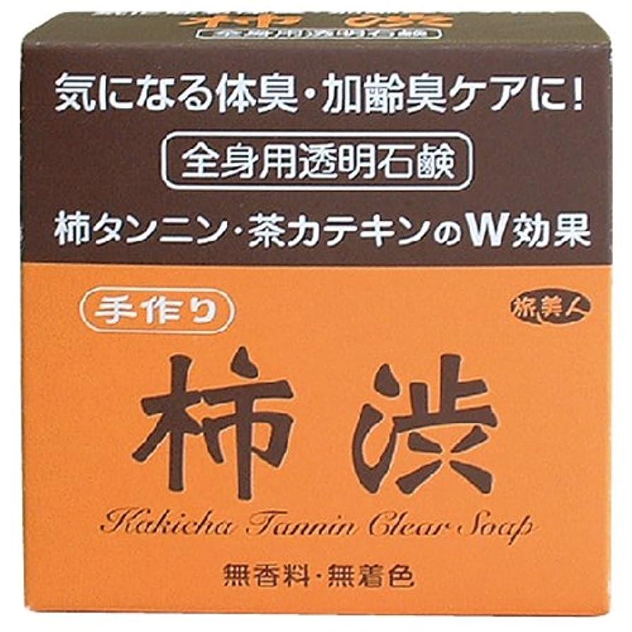 霜黄ばむ上級気になる体臭?加齢臭ケアに アズマ商事の手作り柿渋透明石鹸