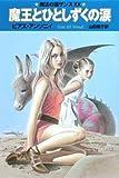 魔王とひとしずくの涙 魔法の国ザンス20 (ハヤカワ文庫FT)