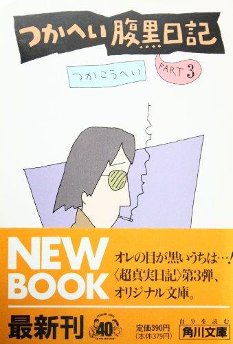 つかへい腹黒日記〈PART3〉 (角川文庫)の詳細を見る