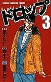 ドロップ 3 (少年チャンピオン・コミックス)