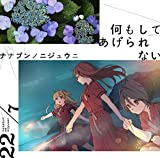 【Amazon.co.jp限定】何もしてあげられない (通常盤) (ポストカード付)