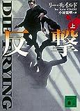 反撃(上) (講談社文庫)
