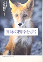 知床の四季を歩く (樹立社ライブラリー・スペシャル)