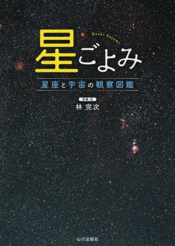 星ごよみ―星座と宇宙の観察図鑑