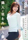 隣人に狙われた人妻 望月加奈 アタッカーズ [DVD]