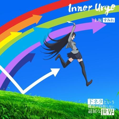 「Inner Urge」で上坂すみれがSOXダンス!?注目のMVと歌詞の意味を公開!下セカED曲!の画像