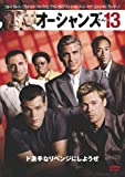 オーシャンズ13[DVD]
