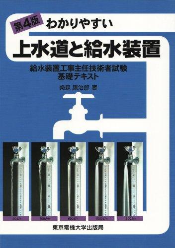 わかりやすい上水道と給水装置―給水装置工事主任技術者試験基礎テキスト