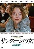 サン・スーシの女 [DVD]