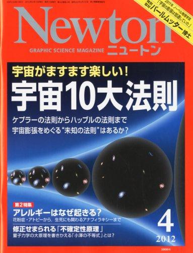 Newton (ニュートン) 2012年 04月号 [雑誌]の詳細を見る