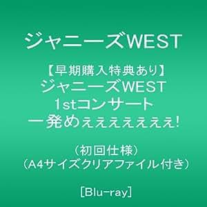 【早期購入特典あり】ジャニーズWEST 1stコンサート 一発めぇぇぇぇぇぇぇ! (初回仕様)(A4サイズクリアファイル付き)  [Blu-ray]